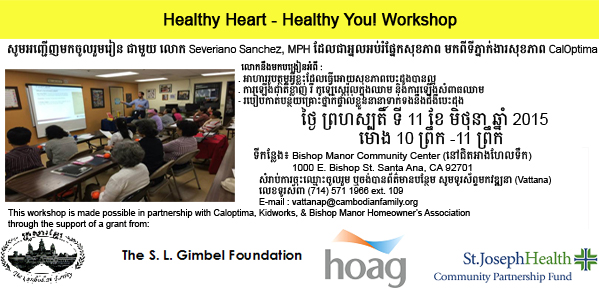 Healthy Health Workshop Khmer